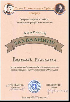Zahvalnica - Savez pronalazaca Srbije